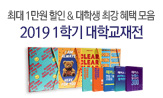 2019년 1학기 대학교재전(최대 1만원 할인 & 제휴 혜택)