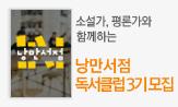 낭만서점 독서클럽 3기 모집(독서클럽 3기 모집)
