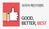 good, better, BEST(도서 포함 2만원 이상 구매 시 사은품 증정 )