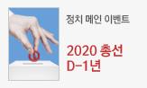 2020 총선 D-1년 (2020년의 이슈! 지금 교보문고에서! )