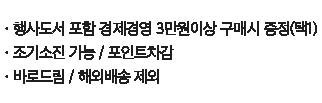 행사도서 포함 경제경영 3만원이상 구매시 증정(택1) 조기소진 가능 /포인트차감/바로드림, 해외배송 제외