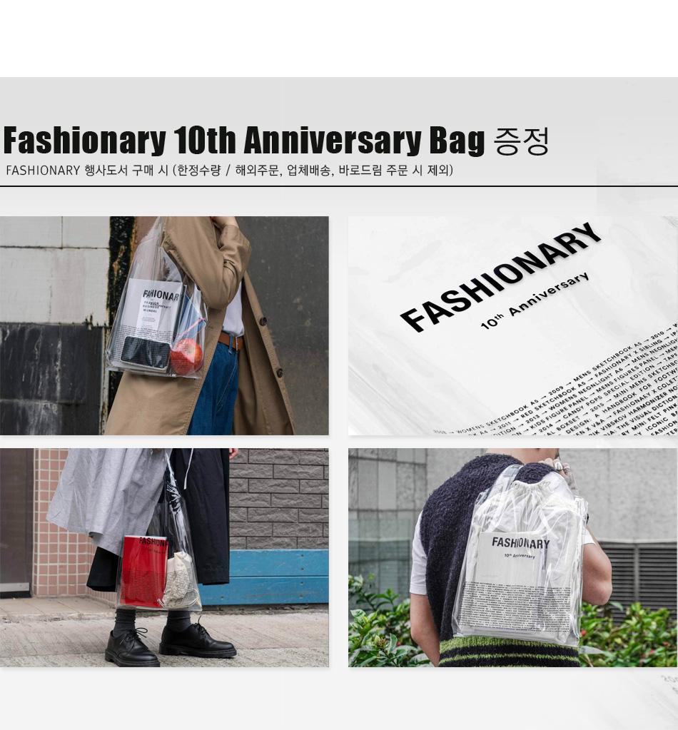 Fashionary 10th Anniversary Bag 증정. 행사도서 구매 시(한정수량/해외주문,업체배송,바로드림 주문 시 제외)