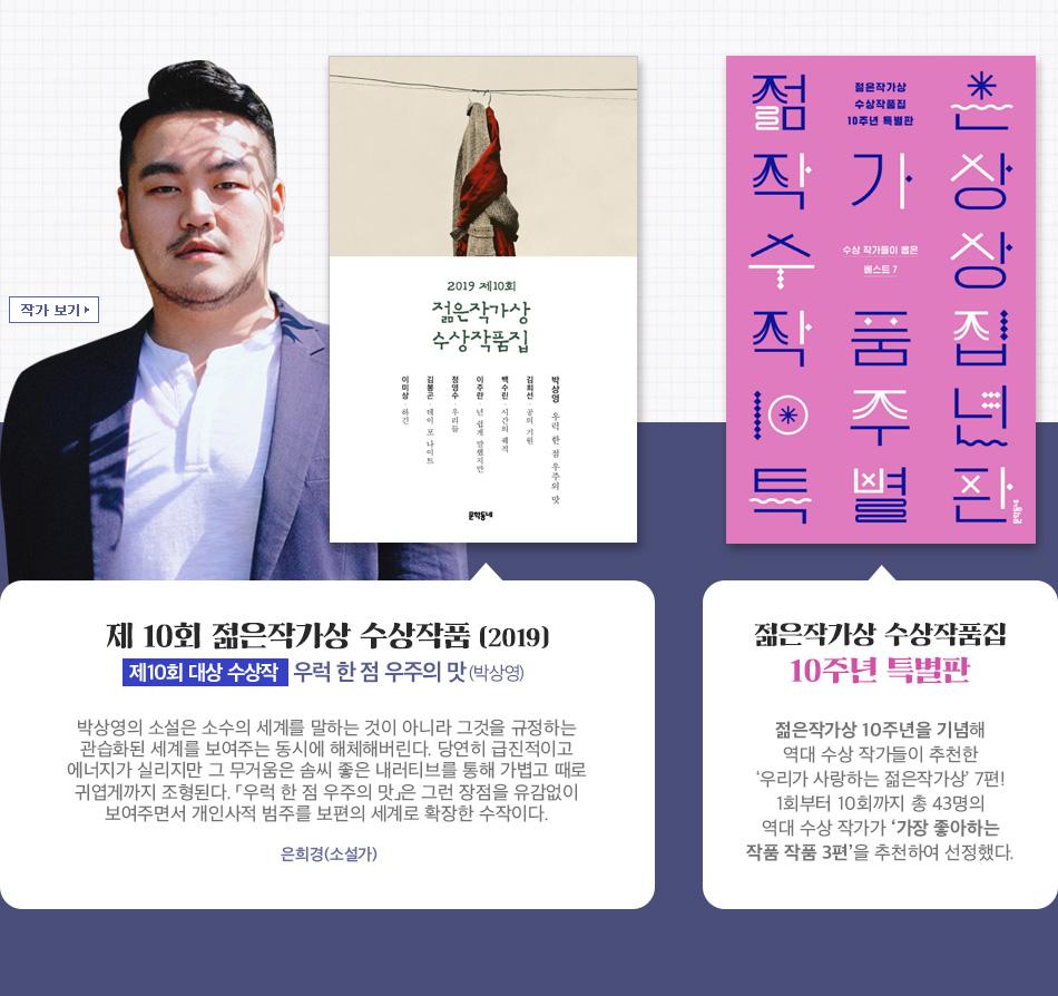 제10회 대상 수상작: 우럭 한 점 우주의 맛 박상영