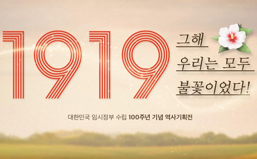 1919 그헤 우리는 모두 불꽃이었다! 대한민국 임시정부 수립 100주년 기념 역사기획전