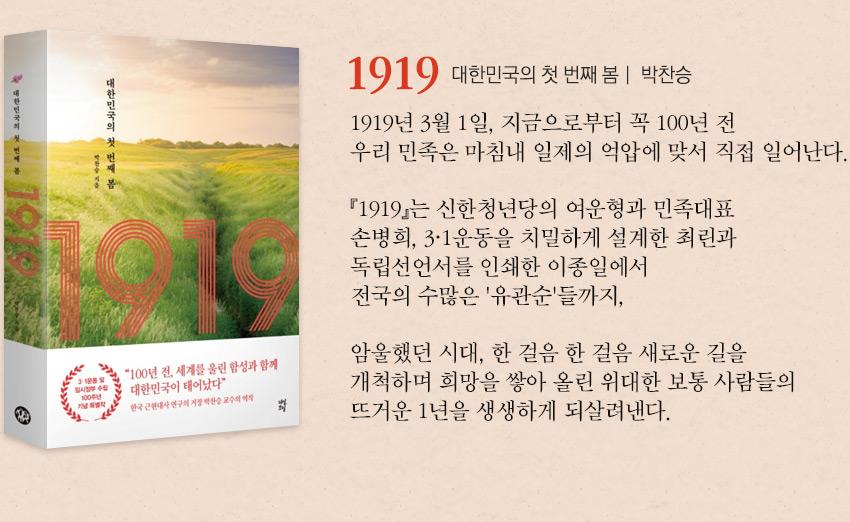 1919 대한민국 첫 번째 봄 ㅣ박현승
