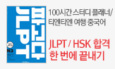 빠르게, 고득점 패스 [ JLPT / HSK ](100시간 스터디 플래너/티엔티엔 여행 중국어 증정(추가결제시))