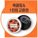 레트로북클립 X 교환권 1천원
