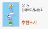 2019 한국학교사서협회 추천도서전(추천도서 2권 이상 구매 시 추천도서목록집 증정)
