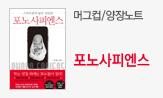 스마트폰이 만든 신인류<포노사피엔스>(포노사피엔스 포함 3만원이상 주문시 머그컵/양장노트)