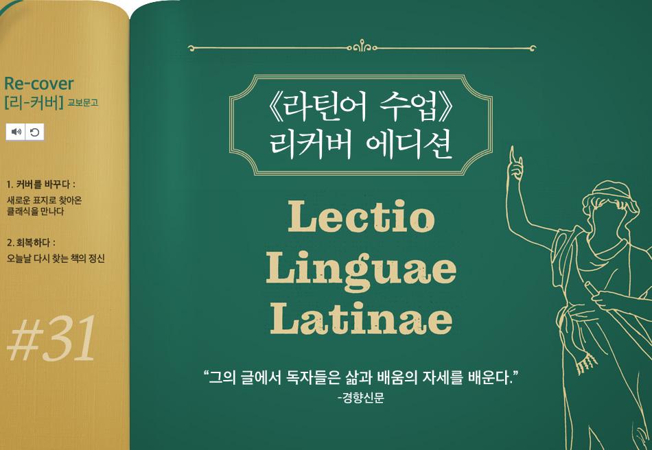 라틴어 수업
