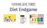 요리기획전_다이어트 엔드게임(행사도서 포함 요리도서 2만원 이상 구매시 사은품 증정)