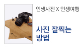 정원그라피아 브랜드전(행사도서 1만원 이상 구매시 카메라 융 증정)