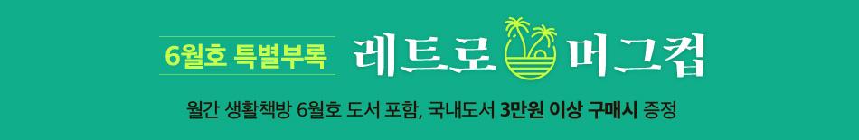 6월호 특별부록: 레트로 머그컵. 월간 생활책방 6월호 도서 포함, 국내도서 3만원 이상 구매시 증정