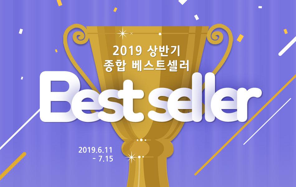 2019 상반기 베스트셀러