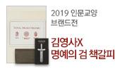 2019 인문교양 브랜드전: 김영사(대변동 장지갑 + 유발 하라리 컷팅매트 증정 (선착순, 추가결제))