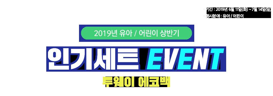 2019년 유아/어린이 상반기 인기세트 EVENT 투웨이 에코백
