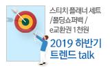 [ 2019 하반기 트렌드 Talk ](스티치 플래너 세트/폴딩쇼퍼백/e-교환권 1천원)