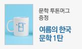 [특집] 여름의 한국문학 1탄(행사도서 포함 소설/시에세이 3만원 구매 시 투톤머그 증정)