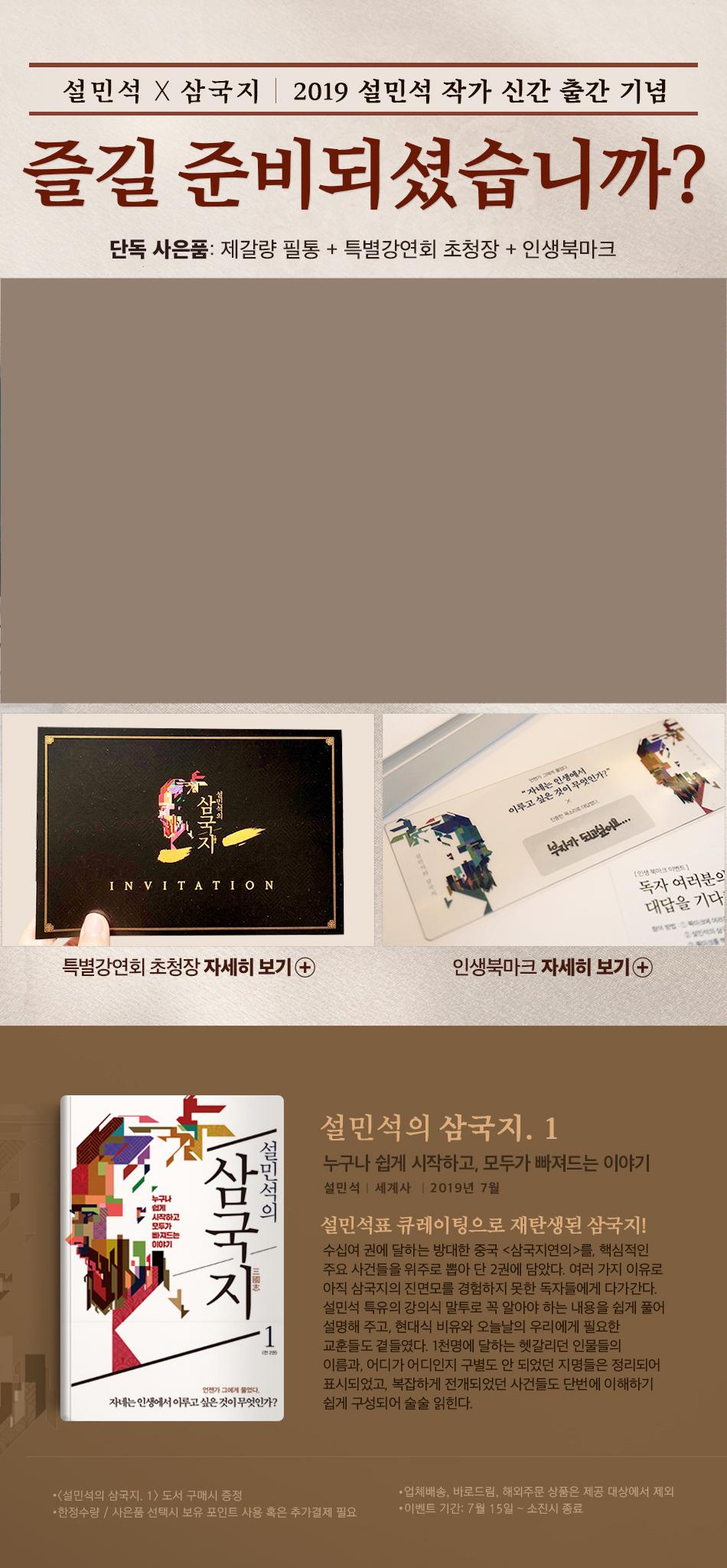 2019 설민석 작가 신간 출간 기념. 설민석 x 삼국지, 즐길 준비되셨습니까? 단독 사은품: 제갈량 필통 + 특별강연회 초청장 + 인생북마크