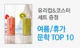 [여름특집] 문학 파워 랭킹 TOP 10(행사도서 포함 소설/시에세이 2만원 구매 시 컵&코스터 증정)