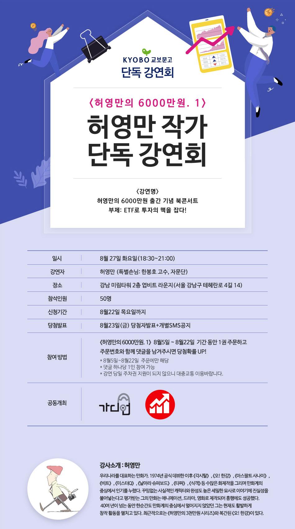 허영만 작가 교보문고 단독강연회