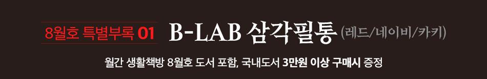 8월호 특별부록 1: B-LAB 삼각필통(레드/네이비/카키). 월간 생활책방 8월호 도서 포함, 국내도서 3만원 이상 구매시 증정