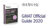 GMAT Official Guide 2020(국내 공식 직수입 GMAT 가이드)