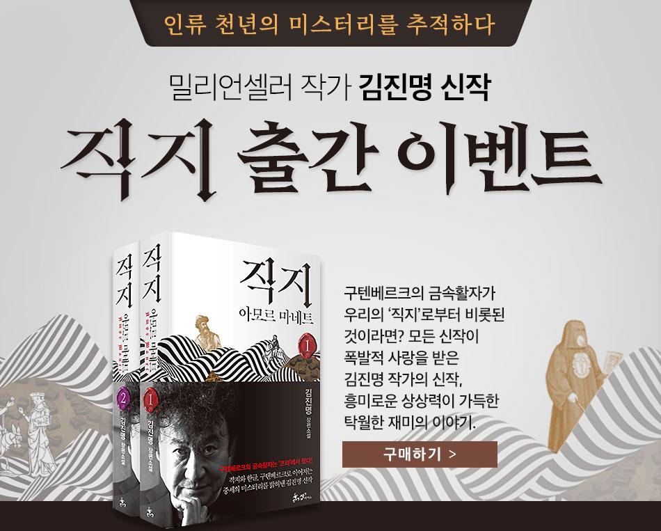 김진명 신작. 직지 출간  이벤트