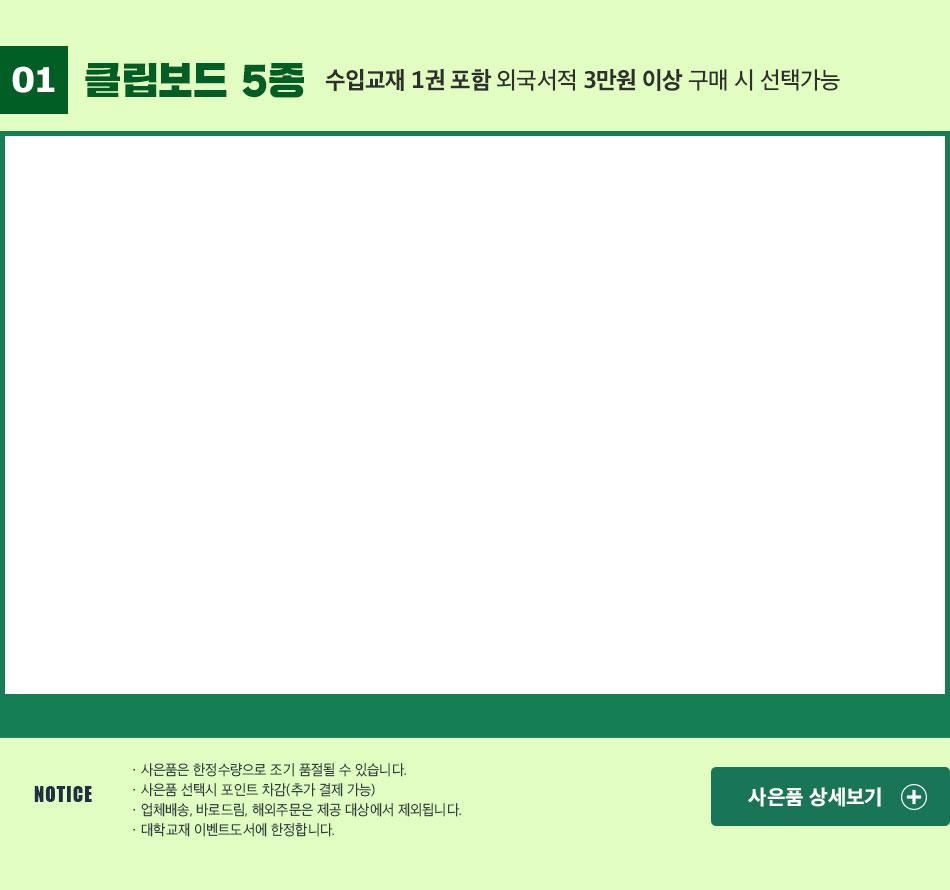 01 클립보드 5종 수입교재 1권 포함 국내도서 3만원 이상 구매 시 선택가능