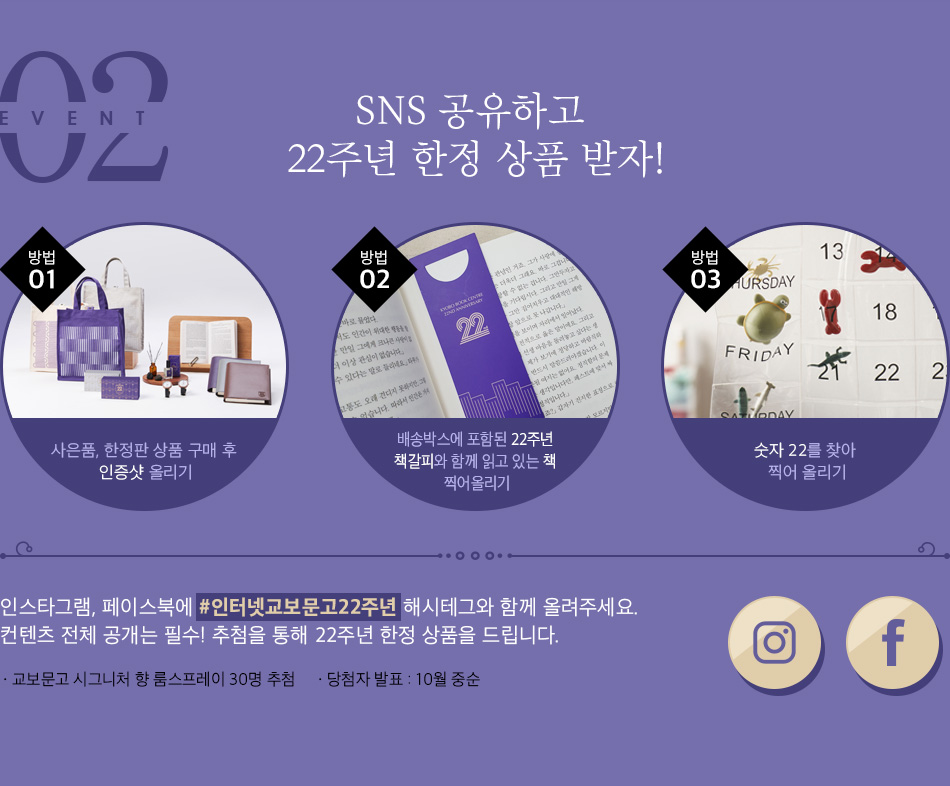 event2. SNS공유하고 22주년년 한정 상품 받자!