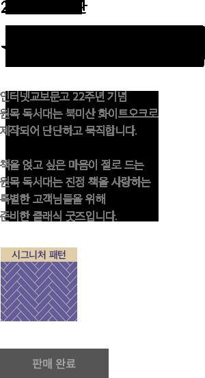 22주년 한정판 원목 원목 독서대
