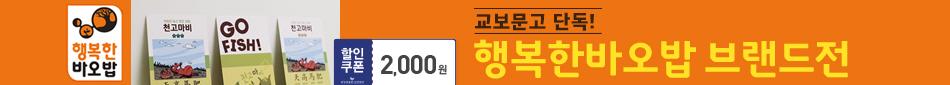교보단독! 행복한바오밥 브랜드전