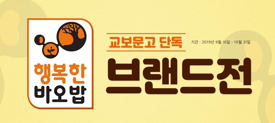 교보문고 단독. 행복한 바오밥 브랜드전