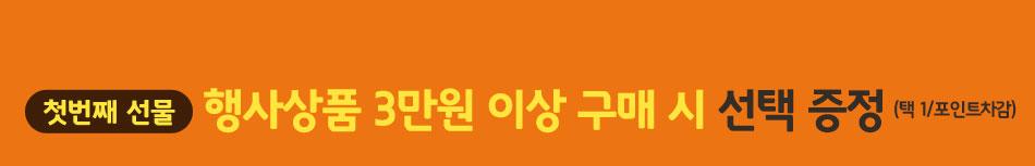 행사상품 3만원 이상 구매 시 선택 증정. 택1/포인트차감