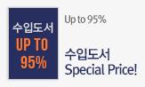 수입도서 Special Price!(수입도서 한정 특가 판매!)