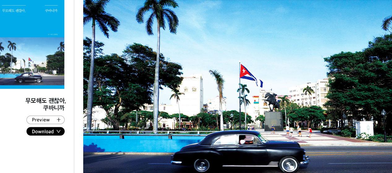 무모해도 괜찮아, 쿠바니까