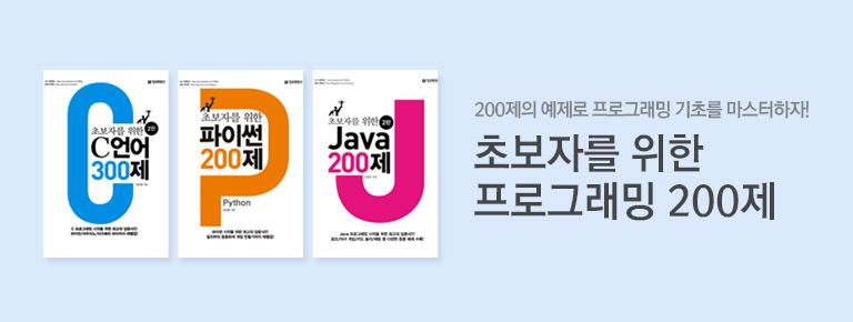 정보문화사 200제 시리즈