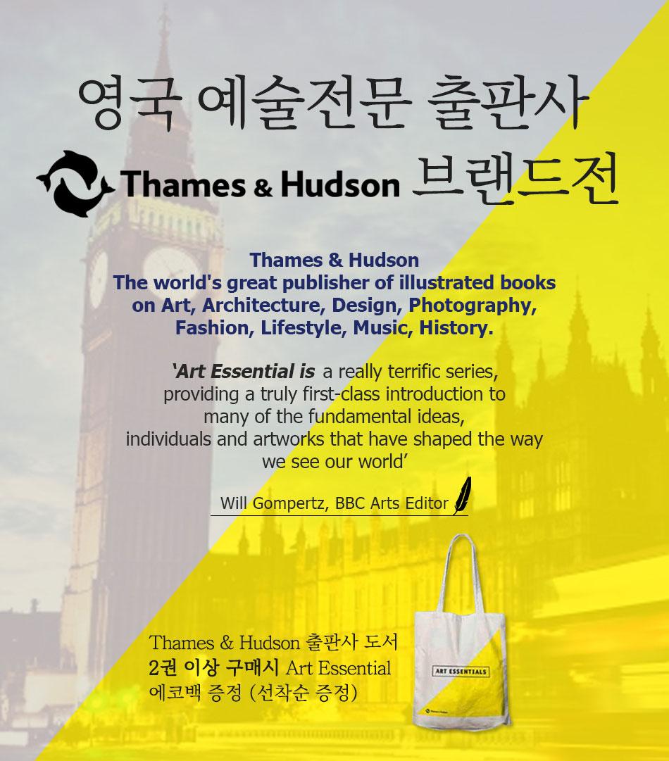 영국 예술전문 출판사 Thames & Hudson 브랜드전