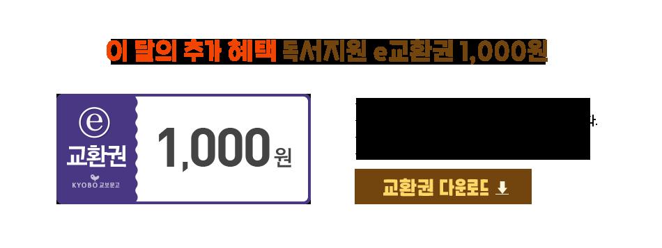 이달의 추가혜택. e교환권 1,000원