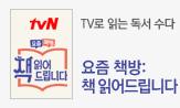 tvN 요즘책방 책 읽어드립니다(tvN 요즘책방 책 읽어드립니다 추천도서)