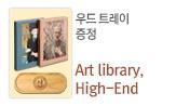 Art Library High-end(행사도서 구매시 우트드레이 증정)