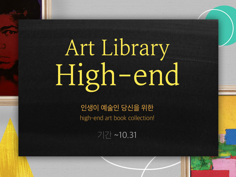 Art Library High-end. 