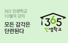365 인생학교 10월