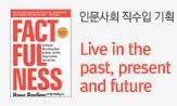 [인문사회원서] Past Present Future(행사도서 구매시 보조배터리 증정)