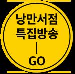낭만서점 특집방송 GO