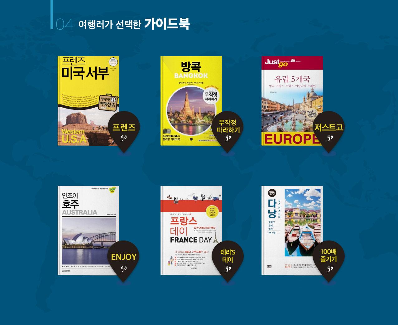 04 여행러가 선택ㄷ한 가이드북