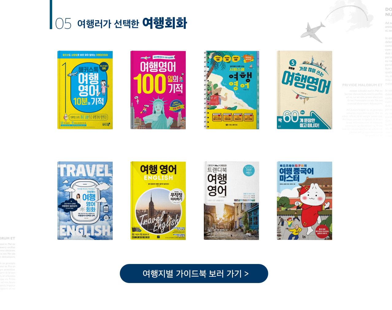 05 여행러가 선택한 여행회화