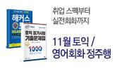 11월 토익 / 영어회화 정주행 목표달성 응원 3종 혜택(3만원 이상 구매 시 선택)