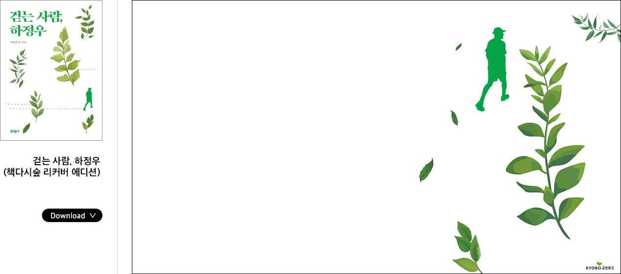 걷는 사람, 하정우 (책다시숲 리커버 에디션)