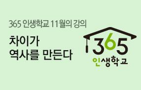 365 인생학교 11월